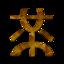 wong large png icon
