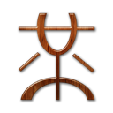 wong Png Icon