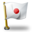 Japan 2 large png icon
