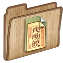 documentsfoldericon png icon