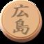 hiroshima large png icon